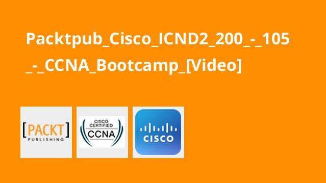 آموزش گواهینامهCisco ICND2 200 – 105 – CCNA